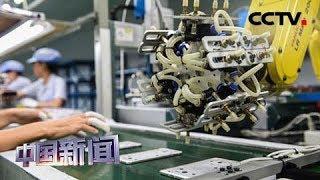 [中国新闻] 美国挑起并升级对华经贸摩擦 美电子行业:加征关税拖累美国创新 | CCTV中文国际