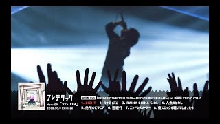 フレデリック New EP「VISION」初回限定盤DVD Trailer