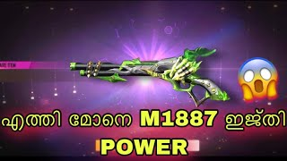 എത്തി മോനെ M1887 ഇജ്തി POWER | NEW M1887 SKIN IS HERE | HOW TO GET NEW M1887 LEGENDARY SKIN