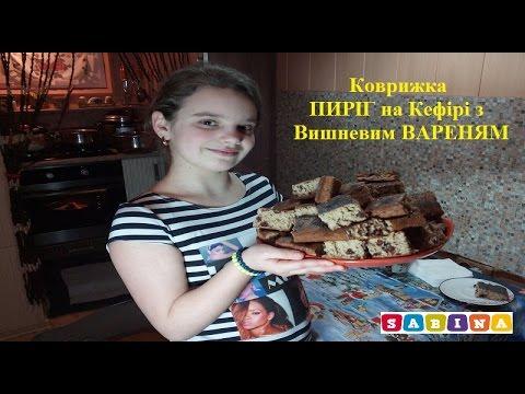 Рецепт Смачно - Коврижка ПИРІГ на Кефірі з Вишневим ВАРЕННЯМ Рецепт
