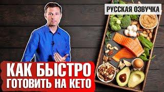 КЕТО ДИЕТА: Как готовить быстро? (русская озвучка)