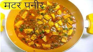 Simple Matar paneer recipe in Hindi By Anjali