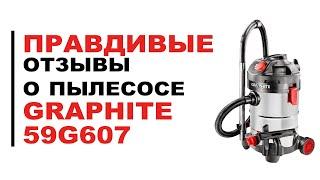 Промышленный пылесос GRAPHITE 59G607 - обзор и отзывы