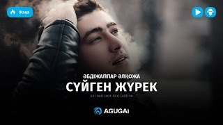 Абдижаппар Алкожа - Сүйген жүрек (аудио)
