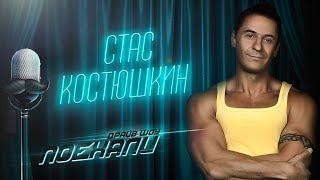 Стас Костюшкин - Опа! Анапа, Женщина, Я Не Танцую (LIVE @ Авторадио)
