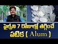 మూలవ్యాధిని 7 రోజుల్లో తగ్గించే పటిక  Alum Benefits  Ayurveda Remedies  Dr. Murali Manohar