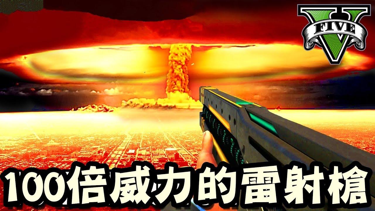 【GTA5】100倍威力的雷射槍! 什麼東西能抵擋? - YouTube