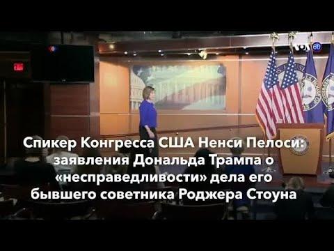 Новости США за минуту – 13 февраля 2020