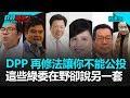 民進黨再修法讓你不能公投! 這些綠委在野卻說另一套……|政經關不了(精華版)|2019.06.19