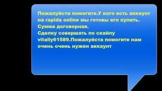Помогите пожалуйста нужен аккаунт rapida online (больше не нужно)