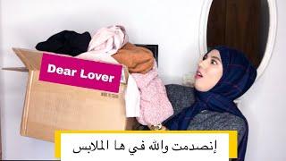 هميزات جبتليكم إنصدمت فيهم ملابس رخييييصة جدا💸 | Haul Dear Lover|
