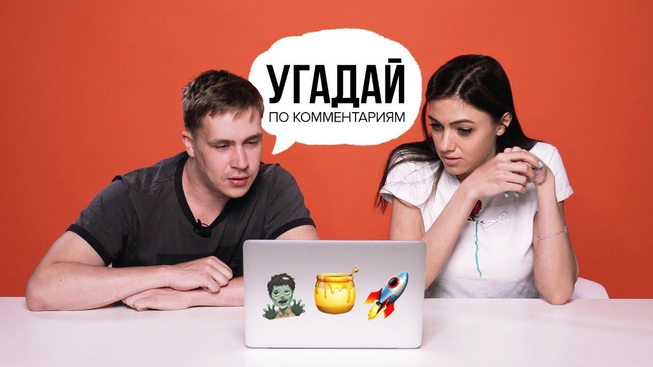 Smetana TV угадывают видео по комментариям (#4)