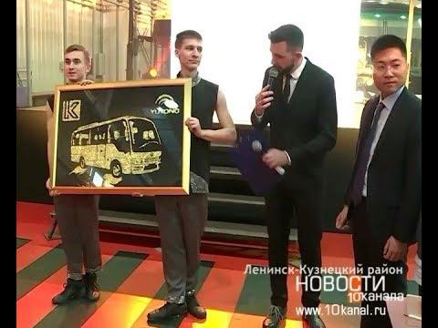 В Ленинск-Кузнецком районе запустили цех по сборке китайских автобусов