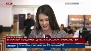 Новости Казахстана. Выпуск от 22.01.20 / Дневной формат