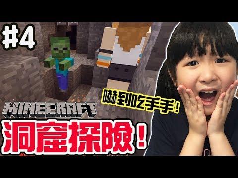 【Minecraft PE】#4第一次洞窟探險,妞媽下到吃手手XD,新手從零開始,輕鬆親子實況[NyoNyo日常實況]