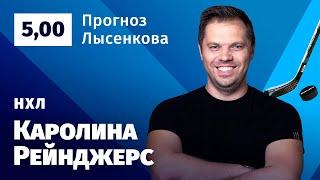Каролина – Рейнджерс. Прогноз Лысенкова