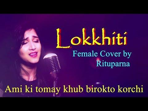 Ami Ki Tomay Khub Birokto Korchi | Lokkhiti | Female Cover Version | Dristikone