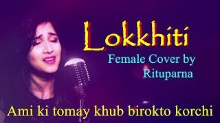 Ami Ki Tomay Khub Birokto Korchi | Lokkhiti | Female Cover Version | Dristikone.mp3