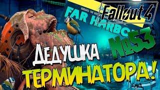 Fallout 4 DLC Far Harbor/ Дедушка терминатора! / Прохождение на русском