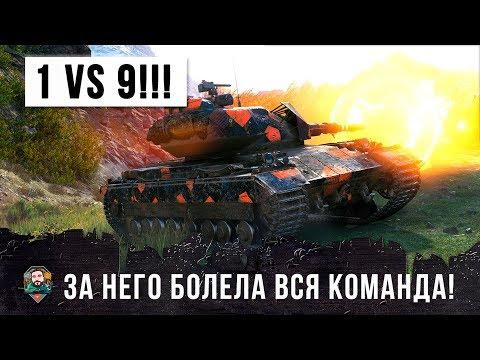 1 VS 9!!! ЗА НЕГО БОЛЕЛА ВСЯ КОМАНДА В WORLD OF TANKS!