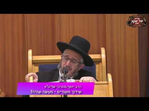 """שידוך משמיים🔥 הרב יוסף מוגרבי שליט""""א🔥"""