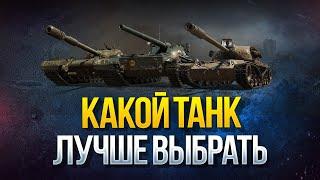 WoT Какой Танк Выбрать в Награду - AE Phase I - Char Futur 4 - Об.777 Вар.II