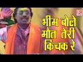 Download Bheem Bole Maut Teri Aayi Kichak Re || Dehati Holi song Devotional s || Brijesh Kumar Shastri MP3 song and Music Video