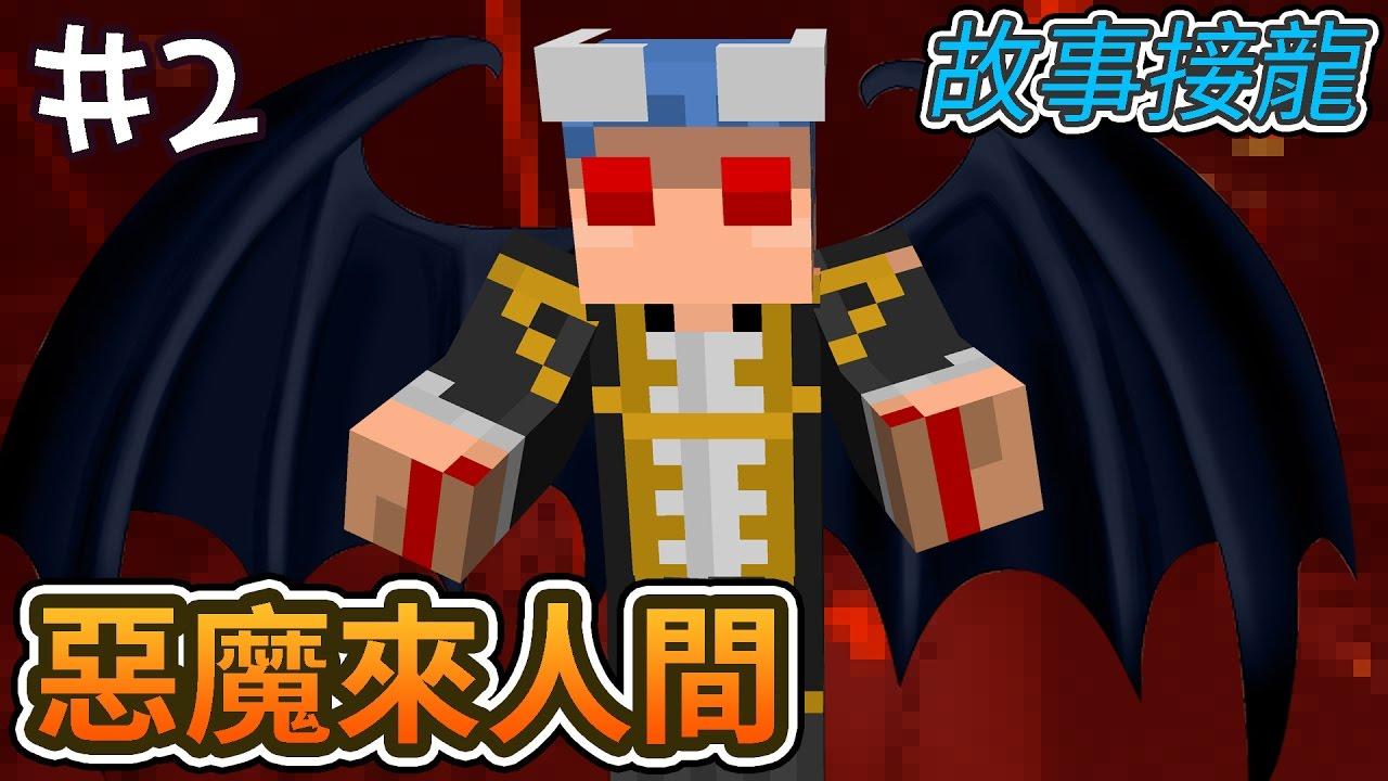 【Minecraft】故事接龍:惡魔來人間 #2 - YouTube