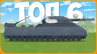ТОП 6 серий про Ratte + скрытая пасхалка Мультики про танки