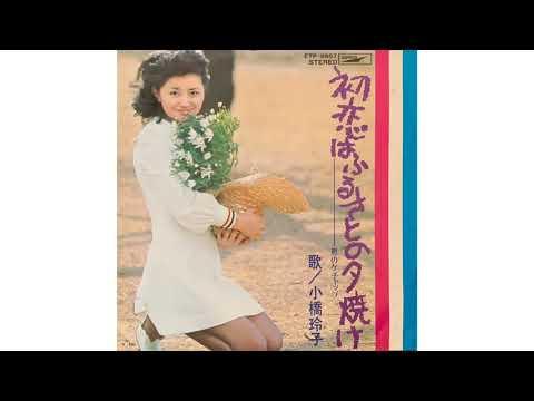 """小橋玲子(Reiko Kobashi)/恋のケチャップ(Koi no Kechappu """"Love Ketchup"""")"""