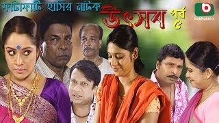 Bangla Natok   Utshob   Ep - 05   Shams Shumon, Khairul Alom, Chitrolekha, Dipa   New Bangla Natok