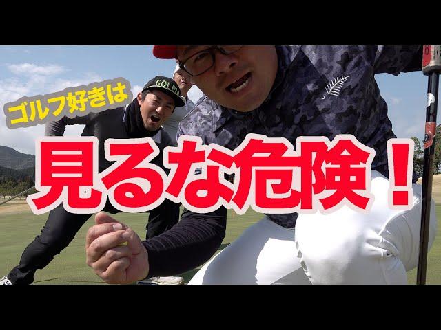 【閲覧注意】ゴルフが好きなら見ないで!見たら最後ゴルフに行きたくなります♫【⑤小田孔明プロ宮崎合宿17&18HOLE】