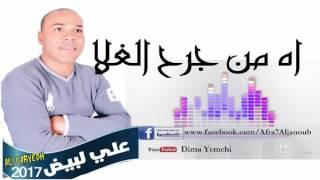 علي لبيض 2018 اه من جرح الغلا