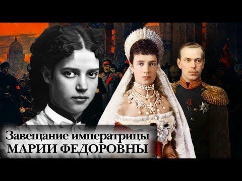 Завещание императрицы Марии Федоровны | Центральное телевидение