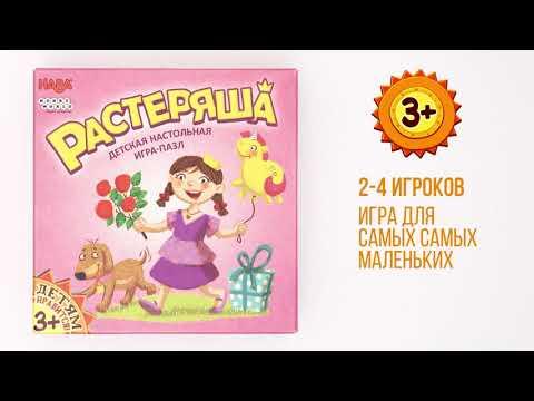 Растеряша — детская настольная игра 3+ 🌞