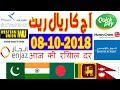 Today Saudi Riyal Currency Exchange Rates - 08-10-2018 | Tahweel al Rajhi | Enjaz | Fawri | NCB