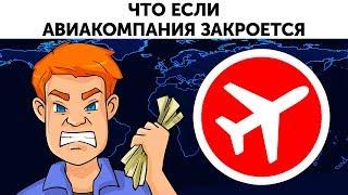 Что случится если ваша авиакомпания закроется