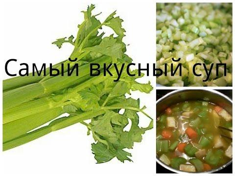 О еде ♥  Самый полезный суп | Суп из сельдерея