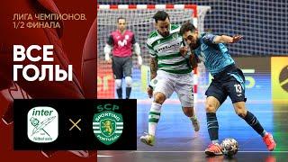 01 05 2021 Интер Спортинг Все голы 1 2 финала Лиги чемпионов