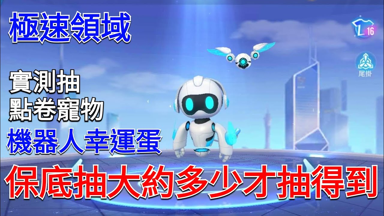 【極速領域 Garena / QQ飛車】實測抽點卷寵物 機器人幸運蛋 保底抽大約多少才能抽到 - YouTube