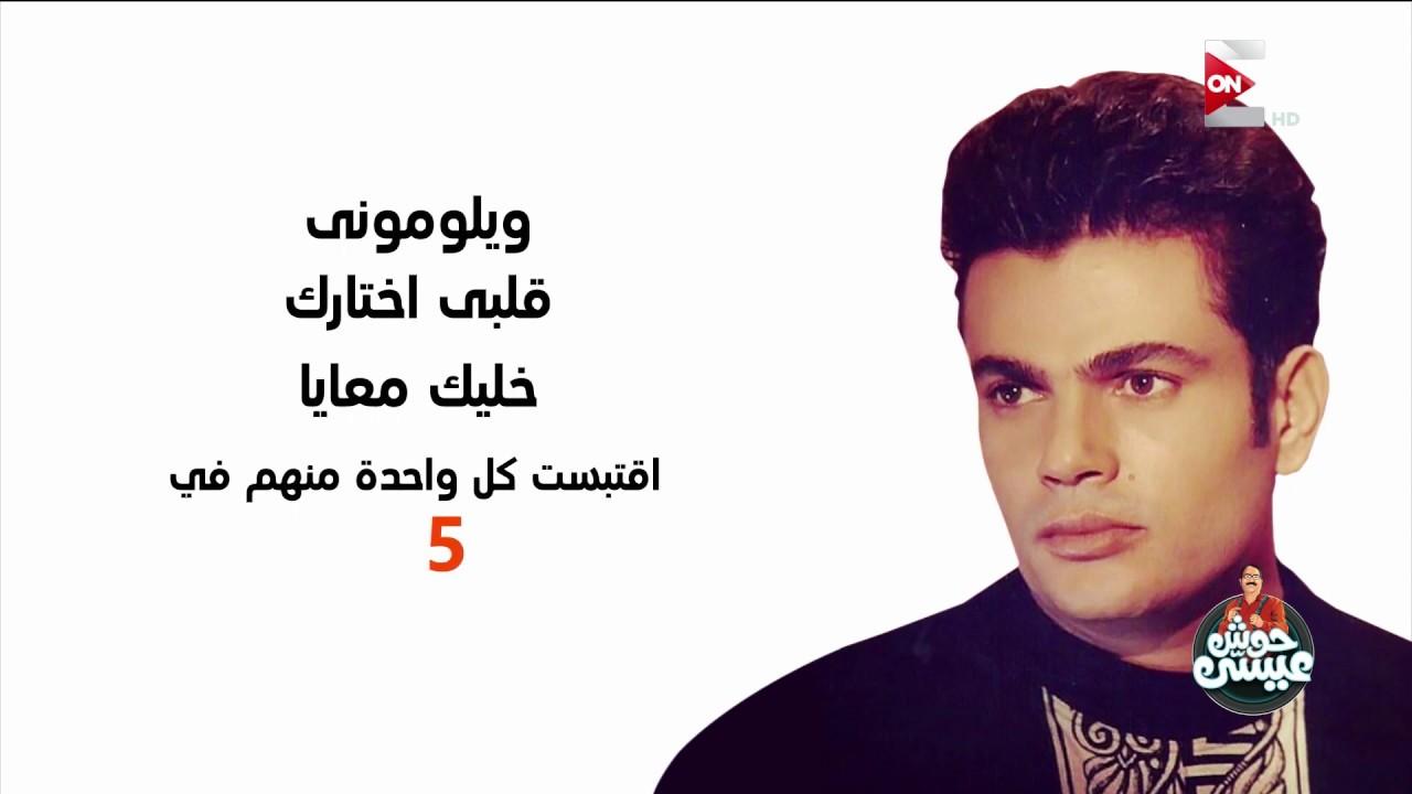 حوش عيسى - 230 أغنية مقتبسة من عمرو دياب بـ 26 لغة .. وشكر خاص من إبراهيم عيسى للهضبة