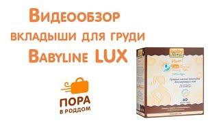 видеообзор: вкладыши для груди Babyline LUX