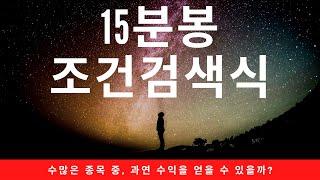 [주식] 15분봉 검색식(코스피, 코스닥) (조건검색식…