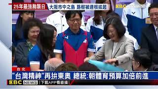亞運奪17金! 總統:感謝你們讓世界看見台灣