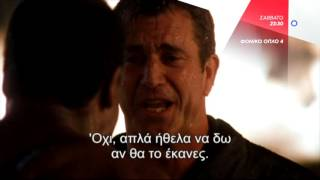ΦΟΝΙΚΟ ΟΠΛΟ 4 (LETHAL WEAPON 4) - trailer