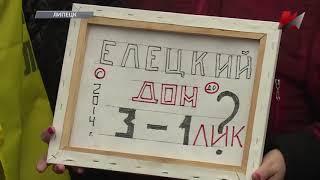 Обманутые дольщики Липецкой области вышли на митинг