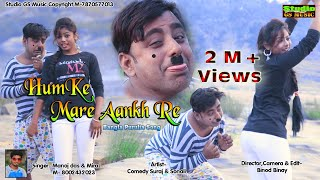 Hum ke Mare Aankh Re #হামকে মারে আ‌্যখ রে#Comedy Suraj #Manoj & Mira #New Purulia bangla Video 2019