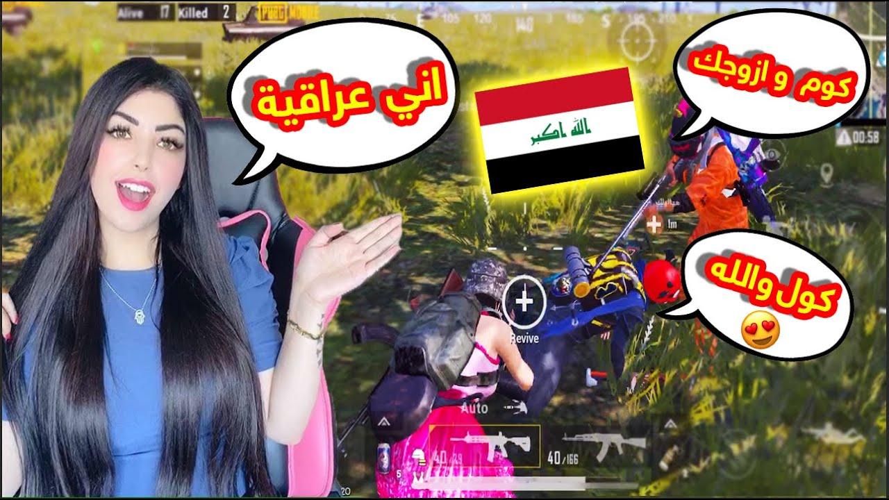 سويت روحي عراقية 🇮🇶جننتهم شوفوا ردة فعلهم😂