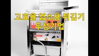 [고효율 업소용 튀김기] 두성기업 자동정제 튀김기