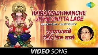 Rama Madhwanche Jithe Chitta Lage - Ganpati Song - Usha Mangeshkar - Marathi Songs